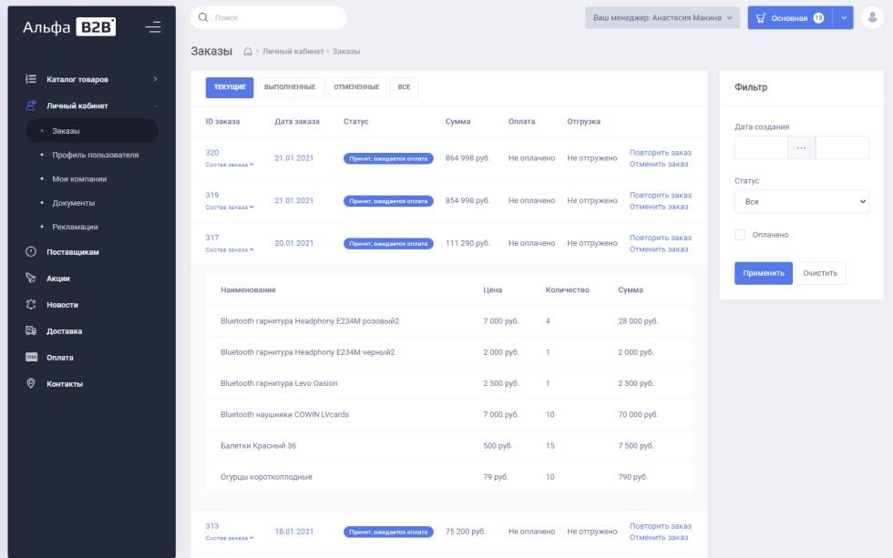 Отображение состава заказа в списке заказов в оптовой платформе АЛЬФА B2B